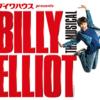 ビリー・エリオット〜リトルダンサー〜 - 梅田芸術劇場 メインホール