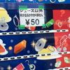 ジュース以外なにが出るか分からない『おかしな自販機』(50円)でやっと買えた!10円自販機よこ【大阪府大阪市福島区】