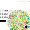 SKグループ サイトオープン!