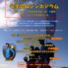 【北海道限定情報】田中陽希さん、来札