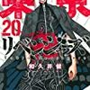12月17日新刊「東京卍リベンジャーズ(20)」「DAYS(41)」「虚構推理(14)」など