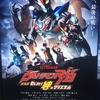 【特撮】劇場版ウルトラマンR/B セレクト!絆のクリスタル【感想】