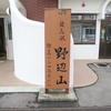 【八ヶ岳旅行】ペンションさんかくじょうぎ〜料理の美味しい宿①