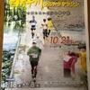【四万十川ウルトラマラソン】100kmに応募だ!