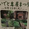 岩屋虚空蔵菩薩尊ご縁日〜奥川de至福。ちょっと冒険。