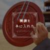 【おそとのええとこ】魔鏡を手に入れた【奈良-田原本町/唐古・鍵遺跡史跡公園】