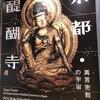 「京都醍醐寺 真言密教の宇宙」  サントリー美術館