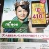 日本で一番安く スマートフォン(通話機能付き)を使う方法