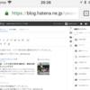 はてなブログの固定ページはスマホから編集できない、と思っていたら一応できた