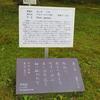 万葉歌碑を訪ねて(その1086)―奈良市春日野町 春日大社神苑萬葉植物園(46)―万葉集 巻二十 四五一二
