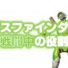 "【Apex Legends】パスファインダーの""戦闘中の役割""はコレ!"