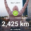 2017年目標年間走行距離2,400km達成