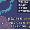 台風19号 9日(水)には猛烈な勢力に 三連休の天気に影響も