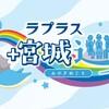 【ポケモンGO】宮城県にラプラスがやってくる! ラプラス+宮城巡りが開催!!