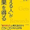 2018年2月に読んだ本(no10〜21)