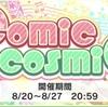 【デレステ】『comic cosmic』開催!ボーダーなど