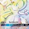 これは・・世界に300枚限定ミュウツーGX!!「ポケモンカードゲーム」 「ミュウツー HR争奪戦」 7月5日から開催決定!!