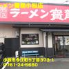 ラーメン寶龍小松店~2013年12月8杯目~