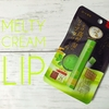 【限定】メルティクリームリップの抹茶の香りレビュー【高保湿】
