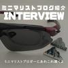【ミニマリストブログ紹介】ミニマリストブロガー「弱虫眼鏡」さんにインタビュー