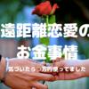 【国際恋愛】遠距離恋愛 お金の話〜これまで使ったお金◯万円?!〜