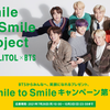ロッテ Smile to Smile キャンペーン 第1弾