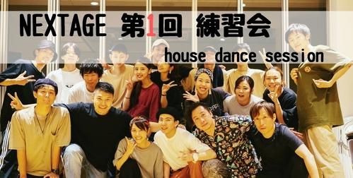 ハウスダンスの練習会、『第1回NEXTAGE練習会』の開催!-より良い練習会を目指して!