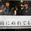★京王電鉄ポスター「雨にぬれても。」