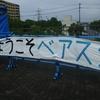 カマタマーレ讃岐戦@ベストアメニティスタジアム