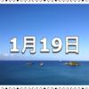 【1月19日 記念日】家庭消火器点検の日〜今日は何の日〜