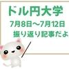 FX『ドル円大学』7月8日~7月12日振り返り