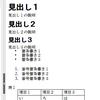 LibreOfficeで、html形式で保存したhtmlを、秀丸ディタのマクロを使って、使いやすいように整形する