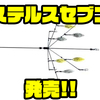 【GEECRACK】話題の7本アームのアラバマ「ステルスセブン」発売!