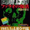 西暦1999 ファラオの復活のゲームと攻略本 プレミアソフトランキング