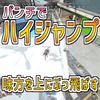 【Apex Legends】パンチを使ったハイジャンプをする方法!フレンドとの連携テクニック【小技】