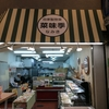 駒川商店街 菜味季