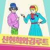 韓国のアイドルがよくする「オッパ愛嬌」の元ネタはSEENROOT