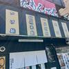麺酒房 たもんてん(安佐南区)広島つけ麺