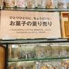 【無印良品】お菓子の量り売りしてきた!