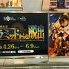 Fate/Grand Order コラボ第2弾!『謎特異点Ⅱ ピラミッドからの脱出』にソロで参加