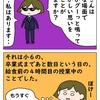 【7】回想録 小学生の頃6