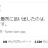 東京五輪中止を最初に言い出したのは、共産党  2021年5月11日