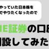 また日本株(未単元株)をやりたくなったので、LINE証券の口座を開設しました。