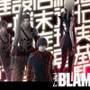 無機質なものとしての生命、人間依存しない知性/「BLAME!」「横浜駅SF」について