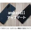 【Android11アップデート】あの〇〇機能も実装されていた!神アプデ