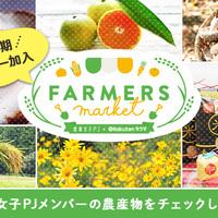 \農家さんに会える/11/3-4『Japan Harvest 2018 丸の内農園』が開催♪