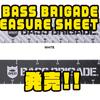 【バスブリゲード】ターポリン素材のメジャーシート「BASS BRIGADE MEASURE SHEET 3」発売!