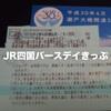 JR四国が販売している「バースデイきっぷ」を買ってみた!