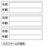【jQuery】入力フォームを追加するサンプル