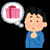 【婚活】男性が貰って嬉しいプレゼント7選